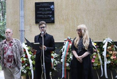 Паметна плоча на Стоянка Мутафова, Георги Калоянчев и Нейчо Попов