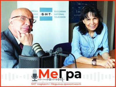 """""""МеГра"""", еп. 5: Трудно ли е да си журналист под напрежение - разказват Иво Никодимов и Мария Чернева"""