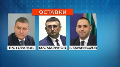 Кои са тримата министри, на които бяха поискани оставки