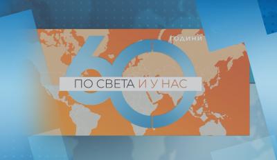 """60 години """"По света и у нас"""" - историята на новините вече е на един клик разстояние"""