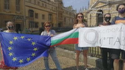 Българите в чужбина отново организираха протести