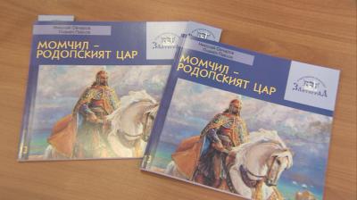 Николай Овчаров представи книга за Момчил Юнак