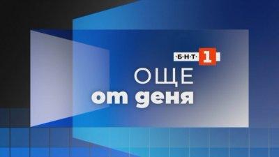 """Очаквайте: Извънредно издание на """"Още от деня"""" - 15 август, 9 ч, по БНТ1"""
