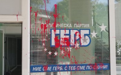 Офисът на ГЕРБ-Сливен стана обект на вандалска проява