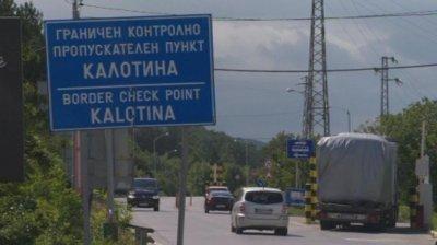 """Протестиращи блокираха пътя за ГКПП """"Калотина"""""""