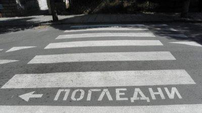 Кола блъсна жена на пешеходна пътека в София