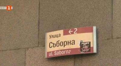 """Граждани се обявиха против превръщането на ул. """"Съборна"""" в столицата в пешеходна зона"""