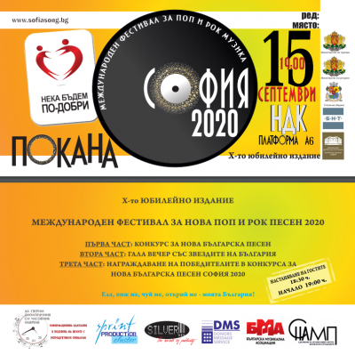 "Десети юбилеен фестивал за поп и рок музика - ""София 2020"""