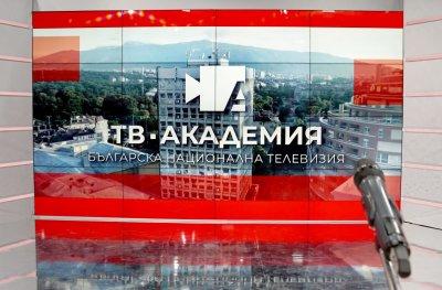 Започва ТВ Академията на БНТ за млади журналисти