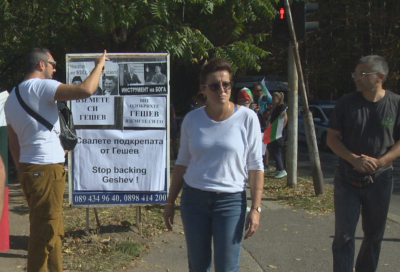 Протест пред посолството на САЩ с искане за оставката на Гешев
