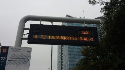 Грешка в системата показа нереално закъснение на градския транспорт в столицата