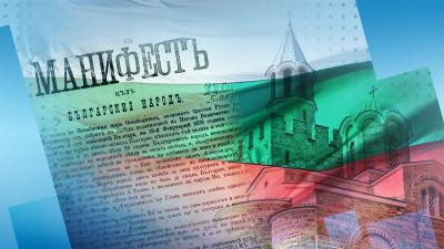 Честваме 112 години Независима България (ОБЗОР)