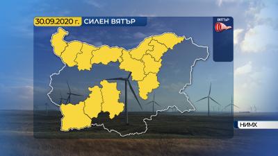 Код жълто за силен вятър в сряда