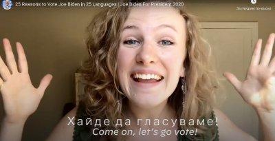 Призив на български в предизборен клип на Джо Байдън