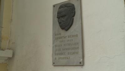 """Пропада къщата музей """"Димитър Ненов"""" в Разград"""
