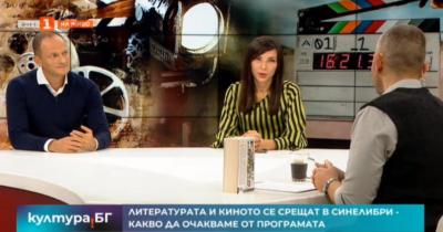 "Литературата и киното се срещат на фестивала ""Синелибри"""