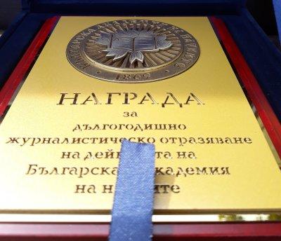"""""""История.BG"""" получи специалната награда на БАН за цялостно дългогодишно отразяване"""