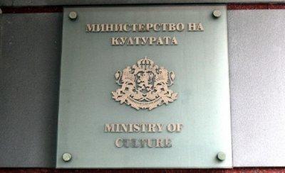 Министерство на културата с позиция за изявлението на директора на БНР