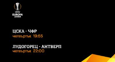 """БНТ 1 излъчва срещите ЦСКА - """"Клуж"""" и """"Лудогорец"""" - """"Антверп"""""""