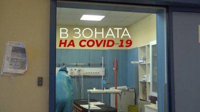 """Ексклузивно от COVID - отделението в """"Пирогов"""": Лекари работят на ръба на възможностите си"""