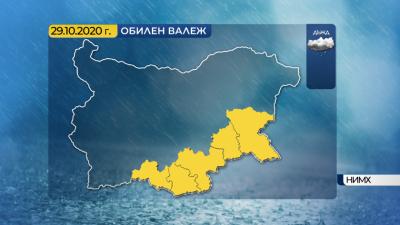 В близките часове дъжд ще превалява главно в Южна България