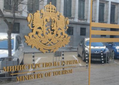 Затварят за дезинфекция Министерството на туризма заради заразен служител