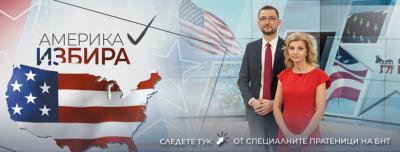 Сутрешният блок на БНТ 1 със специално издание за изборите в САЩ