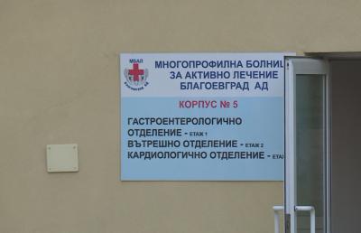Преструктурират болницата в Благоевград за лечение на болни от COVID-19