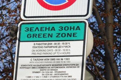 """""""Зелена зона"""" в София ще има и в събота, обхваща още два жилищни квартала"""