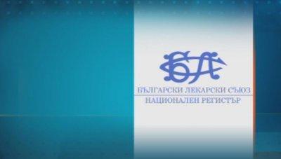 Български лекарски съюз: Самолечението е опасно!