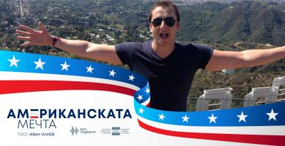 """""""Американската мечта"""", еп. 3: Иван Илиев за работата си за """"Нетфликс"""""""