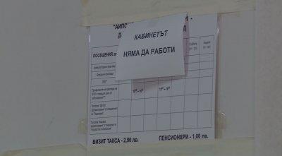 Има ли проблем с прегледите при специалисти в Благоевград?