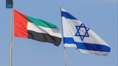 Израел и ОАЕ демонстрираха приятелство след години като противници