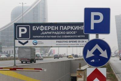 Още един ден с безплатни буферни паркинги в София
