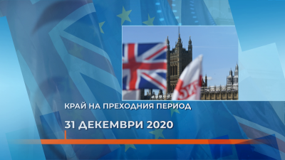 Три теми спъват подписването на търговското споразумение между ЕС и Великобритания