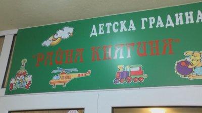 И във Велико Търново вече има занималня за децата на медиците