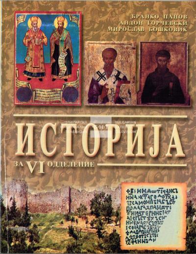 Вижте какво учат по история децата в Република Северна Македония? (СНИМКИ)
