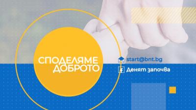 """Включете се в кампанията """"Споделяме доброто"""" на """"Денят започва"""" по БНТ"""