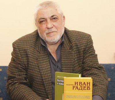 Почина акад. Иван Радев, първият извънстоличен член на БАН