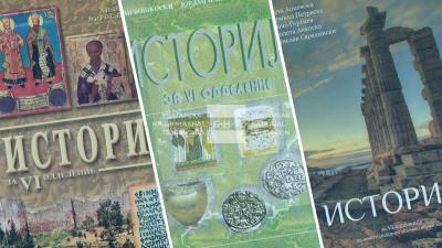 Какво пише в учебниците по история в Република Северна Македония?