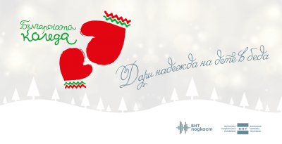 """БНТ е домакин на инициативата """"Българската Коледа"""""""