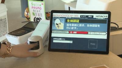 В Япония вече плащат с вените на ръцете си