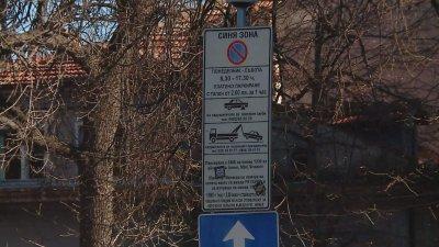 """Разшириха обхвата на """"Синята зона"""" в Пловдив"""