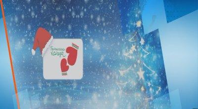 """Благодарност към """"Българската Коледа"""""""