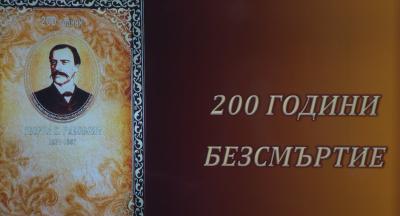 200 години от рождението на Георги Раковски, какви ще бъдат честванията?