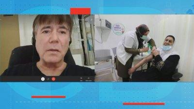 Доктор Яир Галили: Успехът на ваксинирането в Израел се дължи на достъпните и добре организирани медицински грижи