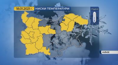 Код жълто за студено време в по-малко области в понеделник