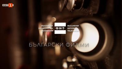 """""""БГ киномаратон по БНТ 2"""" продължава"""