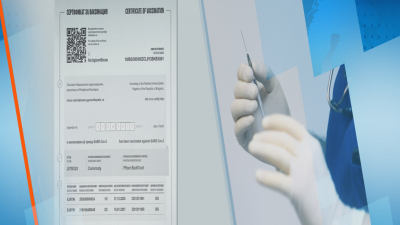 По какъв ред можем да получим сертификат за поставена ваксина