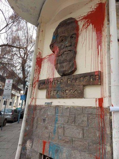 Оскверниха паметната плоча на Димитър Благоев на сградата на БСП в Пловдив